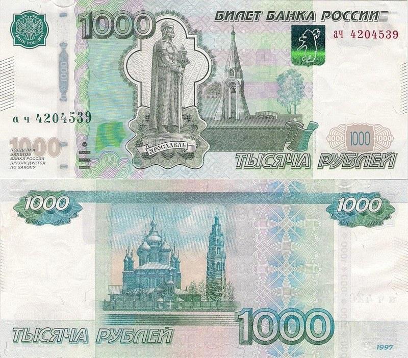 Поддельные 1000 рублей отслежка почты россии по номеру