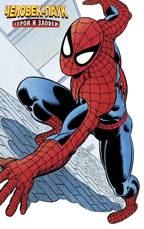 Человек паук герои и злодеи как играть в карты в royale casino film online
