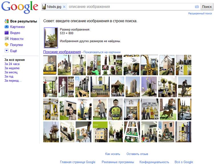 как найти сайт по картинке