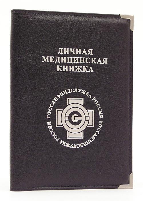 Медицинская книжка что это такое регистрация обращений граждан в муниципальном образовании