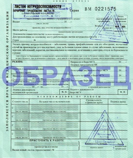 Инструкция по заполнению больничного листа в украине