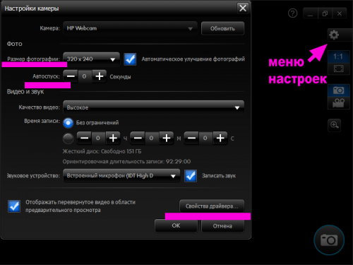 Программу Чтобы Фоткаться Веб Камеру На Ноутбуке