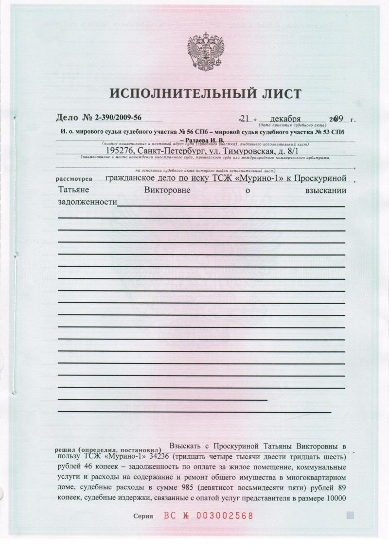 Исполнительный лист по восстановлению на работе