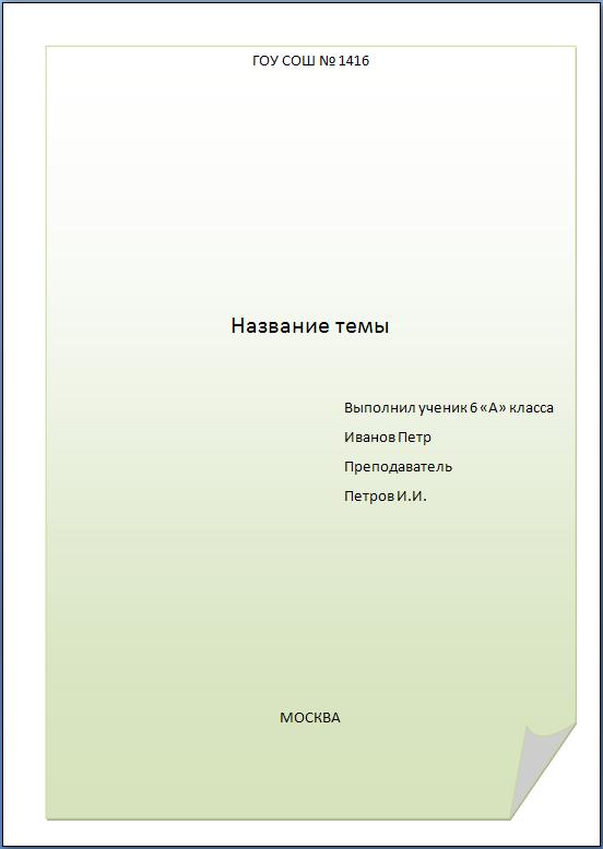Реферат Для Школьника Титульный Лист Образец - фото 6