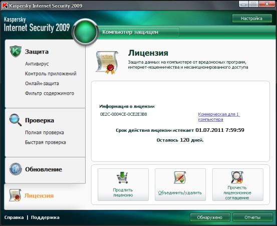 Купить Ключ К Антивирусу Касперского