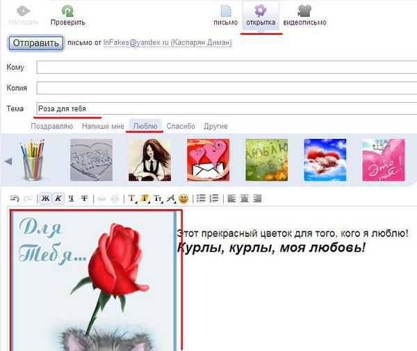 Как вставить свою открытку в письмо
