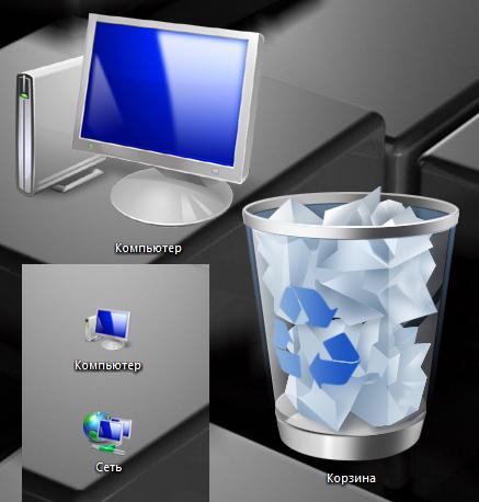 изменить размер иконок windows 7: