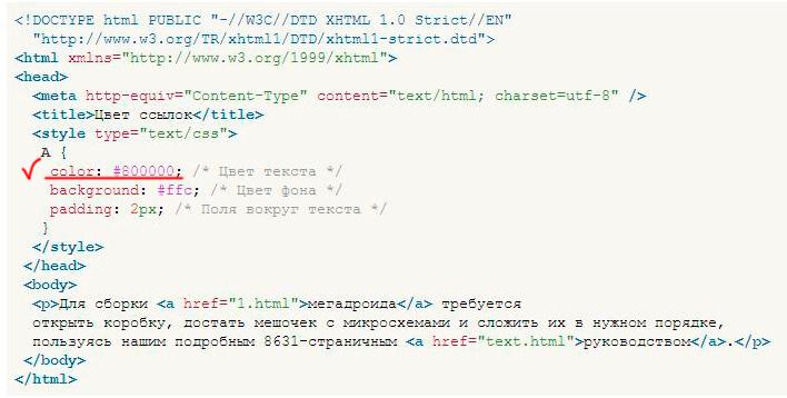 Ссылки в html изменить цвет