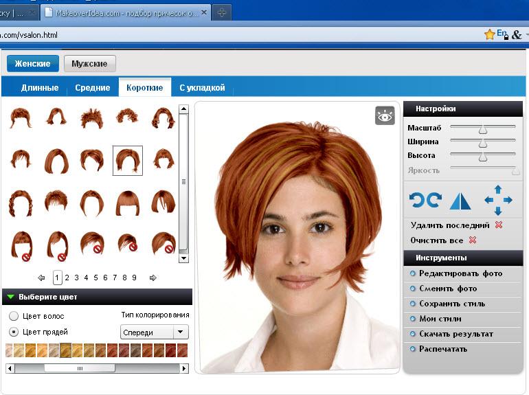 Подобрать цвет волос и стрижку онлайн по фото бесплатно