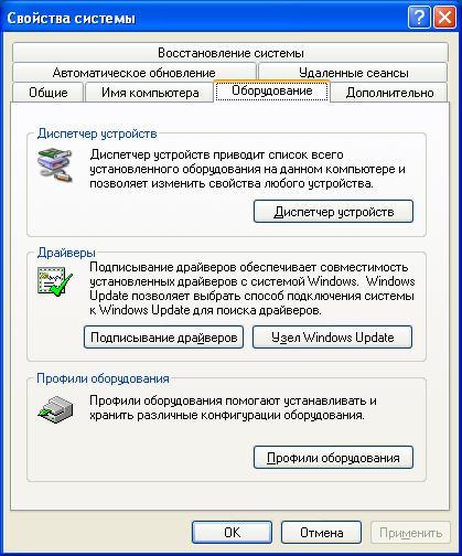 Как установить на windows 7 драйвер для веб камеры