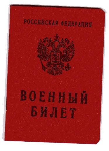 Потерян военный билет что делать украина