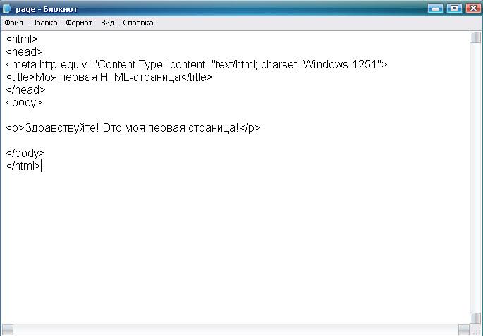 создание простых сайтов html