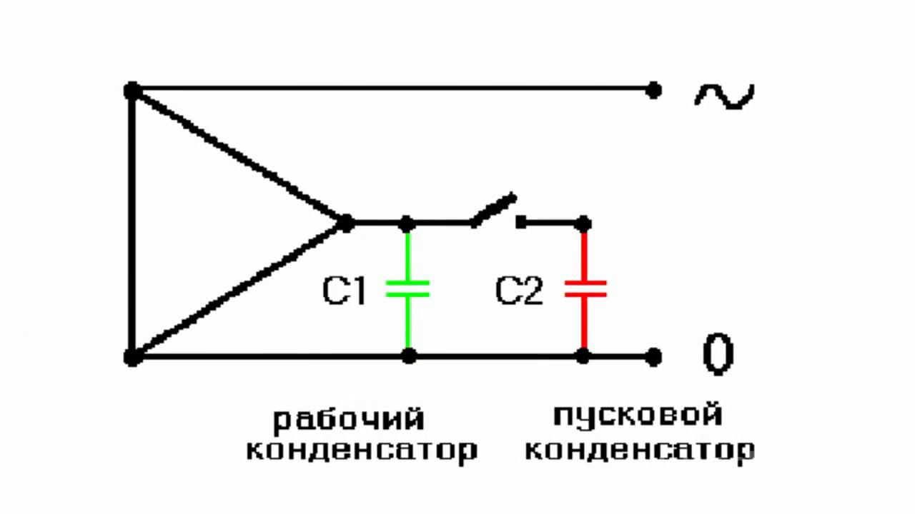 схема подключения однофазного двигателя с конденсатором