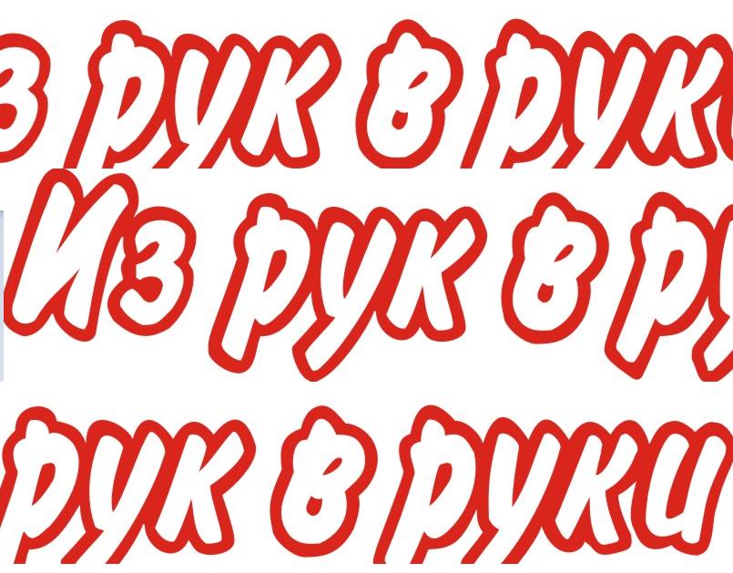 Подать бесплатное объявление в газету из рук в руки коми покупка-продажа бизнеса саратов