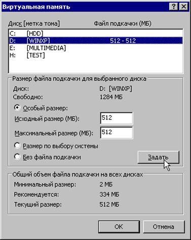 Изменить/ удалить файл подкачки - Pk-help com