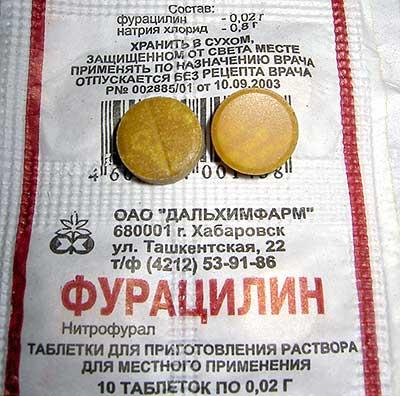 Фурацилин инструкция по применению таблетки в гинекологии