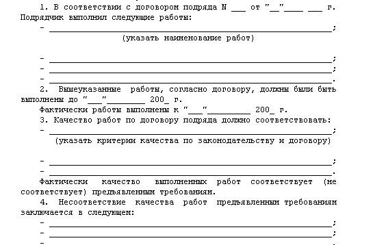 Протокол выполненных работ образец