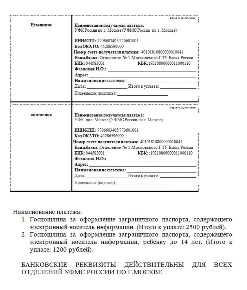 бланк заявления на паспорт нового образца для взрослых