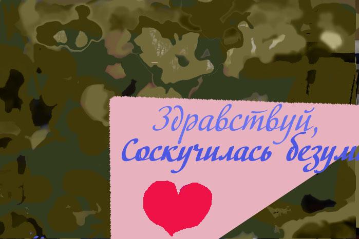 письмо другу от подруги в армию образец