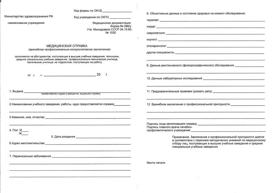 Медицинская справка по форме 086-у казахстан Анализ крови Рязанский район