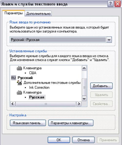 Как сделать на компьютере русский язык