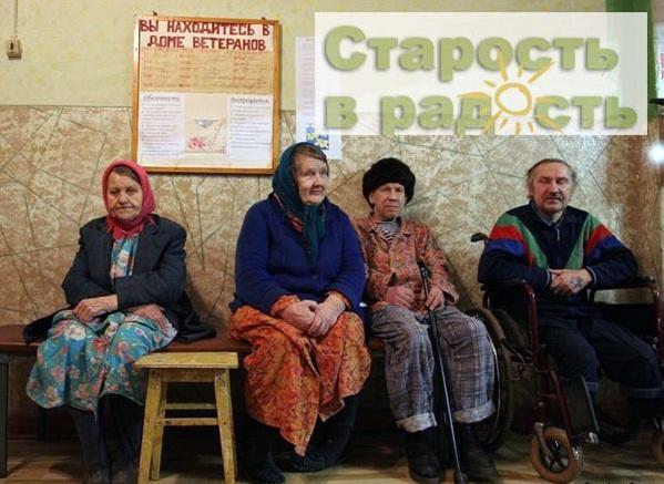 Как положить в дом престарелых дом престарелых в приморье