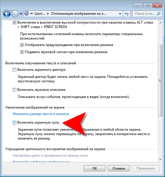 Лупу экранную xp windows для