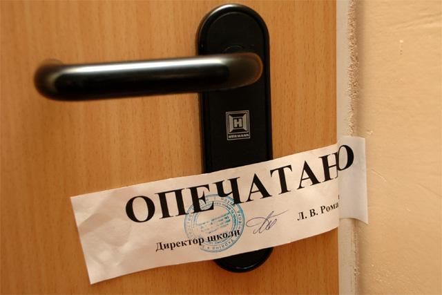 опечатано на дверь образец скачать