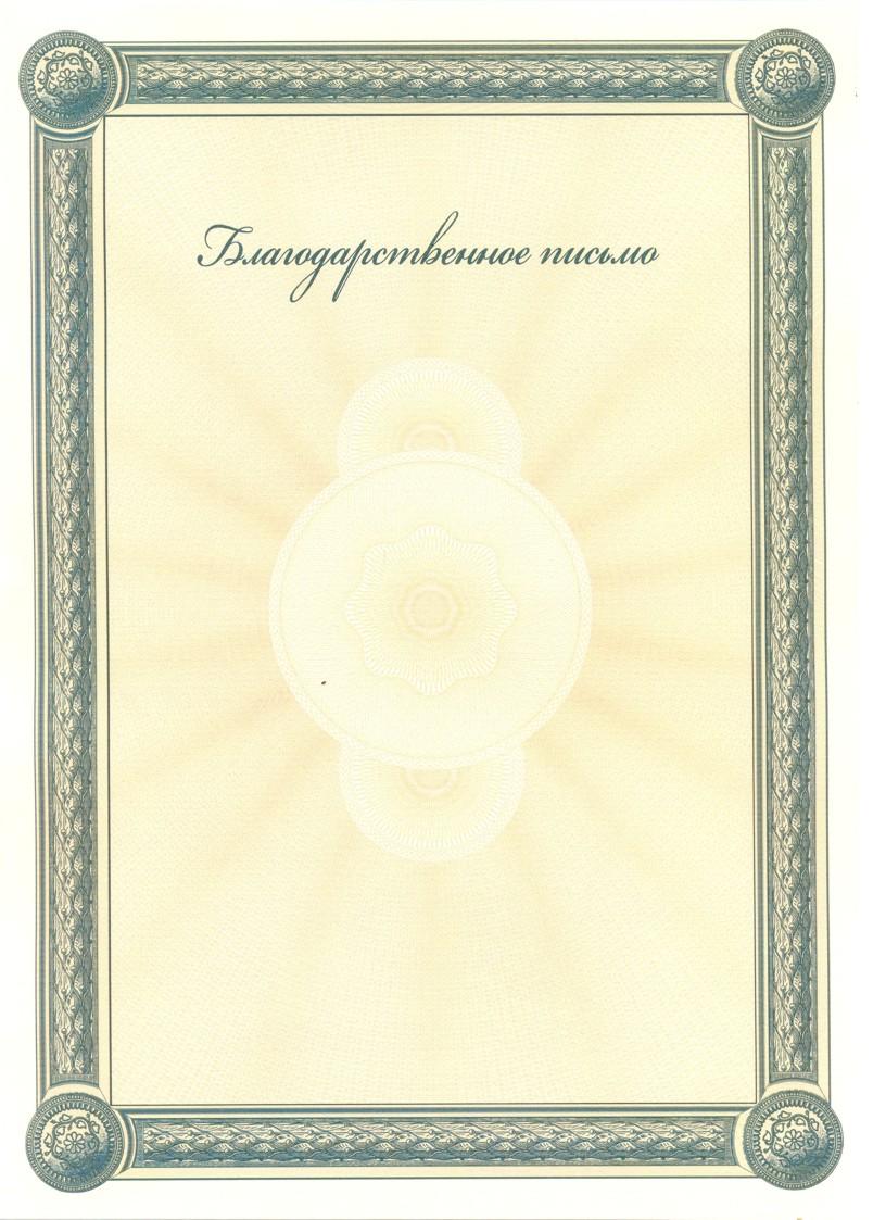 пустой бланк паспорта для фотошопа