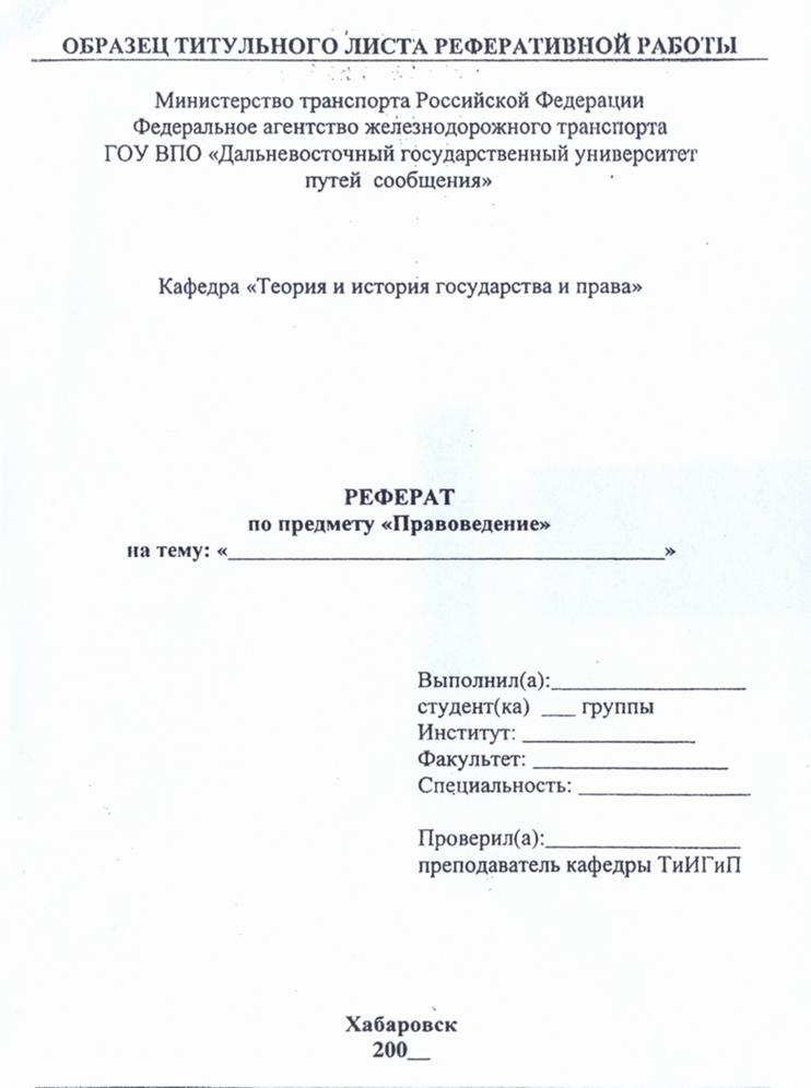 первый лист доклада образец