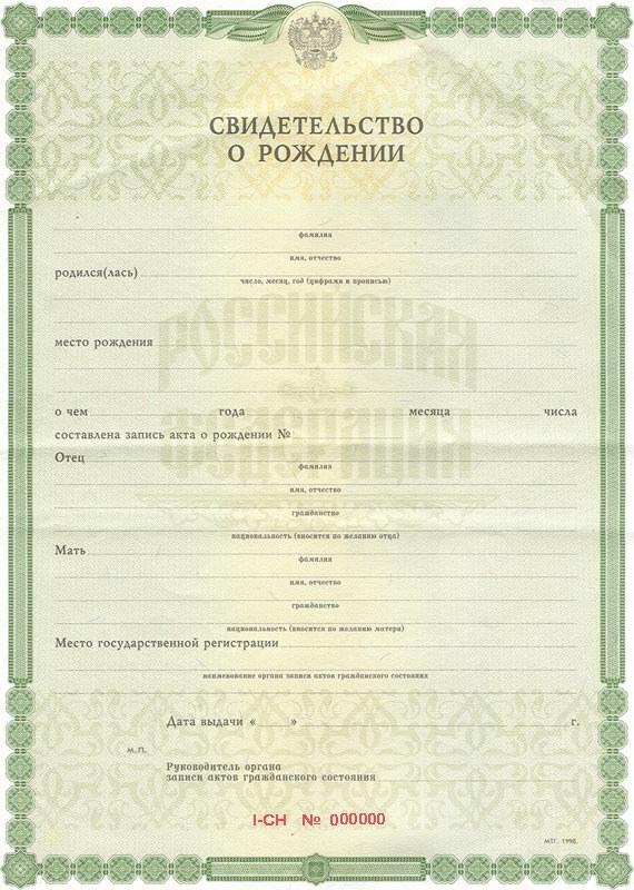 об актах гражданского состояния закон:
