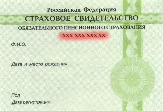 удостоверение пенсионное страхование