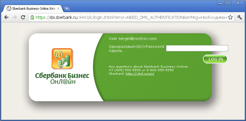 как зарегистрироваться в сбербанк бизнес онлайн инструкция - фото 7