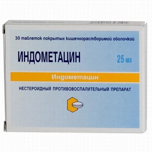мазь индометацин инструкция по применению таблетки - фото 5