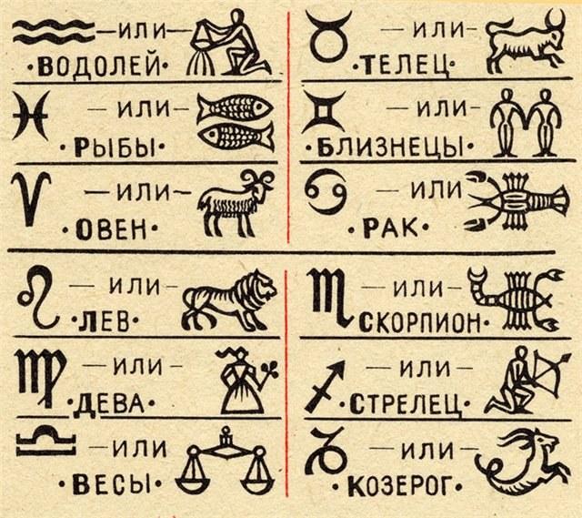 Какие самые плохие знаки Зодиака 🚩 Лучшие мужчины среди знаков зодиака 🚩 Астрология и эзотерика
