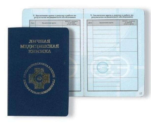 Каких врачей проходят для медицинской книжки продавцу регистрация по месту временного пребывания граждан рф