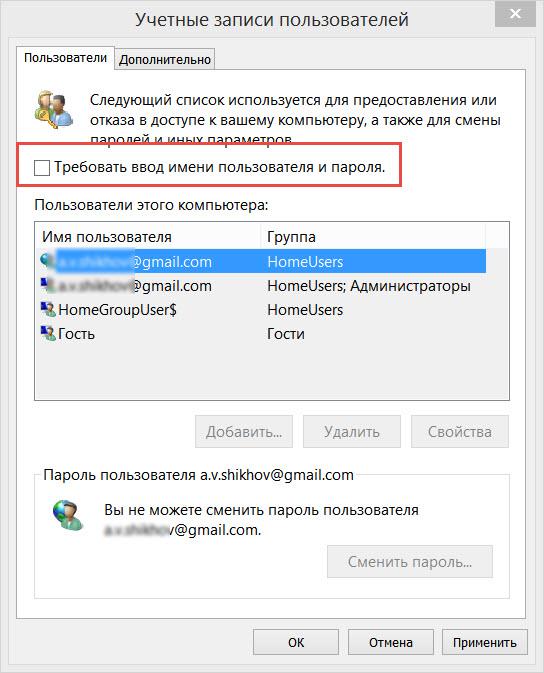 Как отключить запрос пароля при включении компьютера