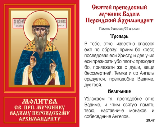 Именины Вадима, День ангела Вадима