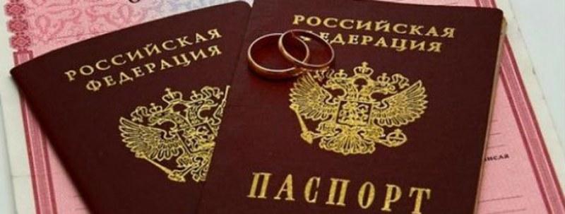 Паспорт менять после свадьбы