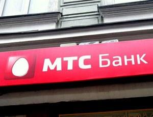 Адреса банка мтс в москве [PUNIQRANDLINE-(au-dating-names.txt) 50