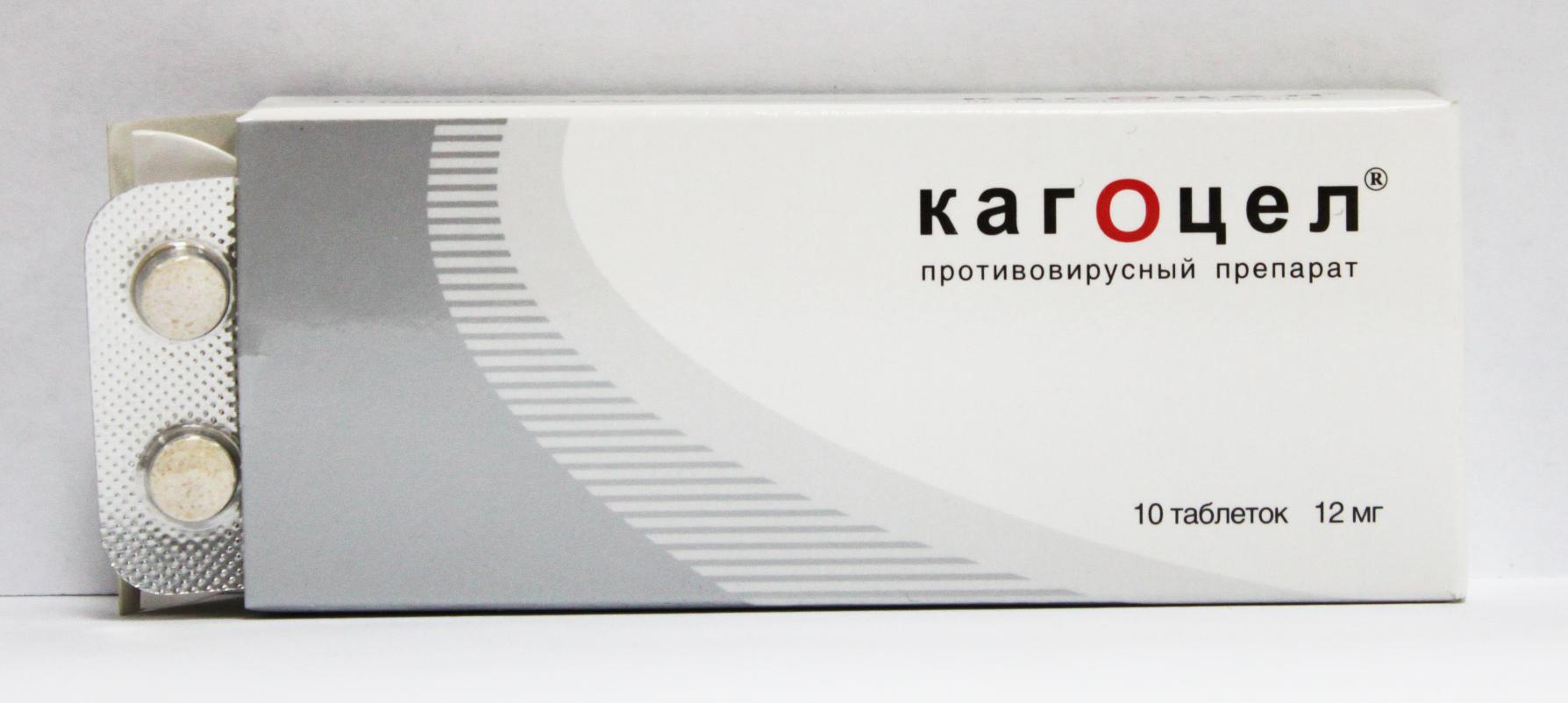 Кагоцел: инструкция по применению 🚩 лекарственные препараты.