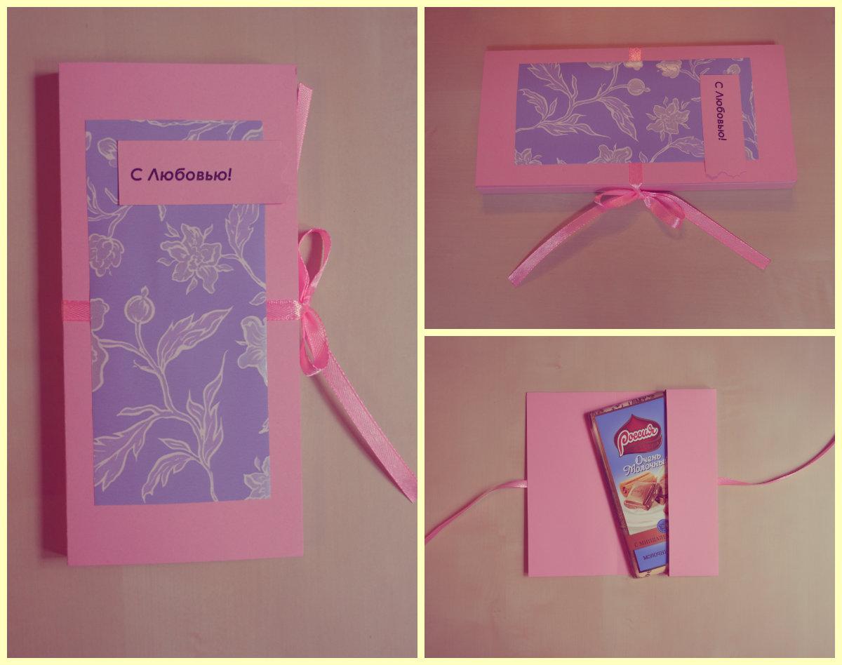 Шоколадница открытка как сделать