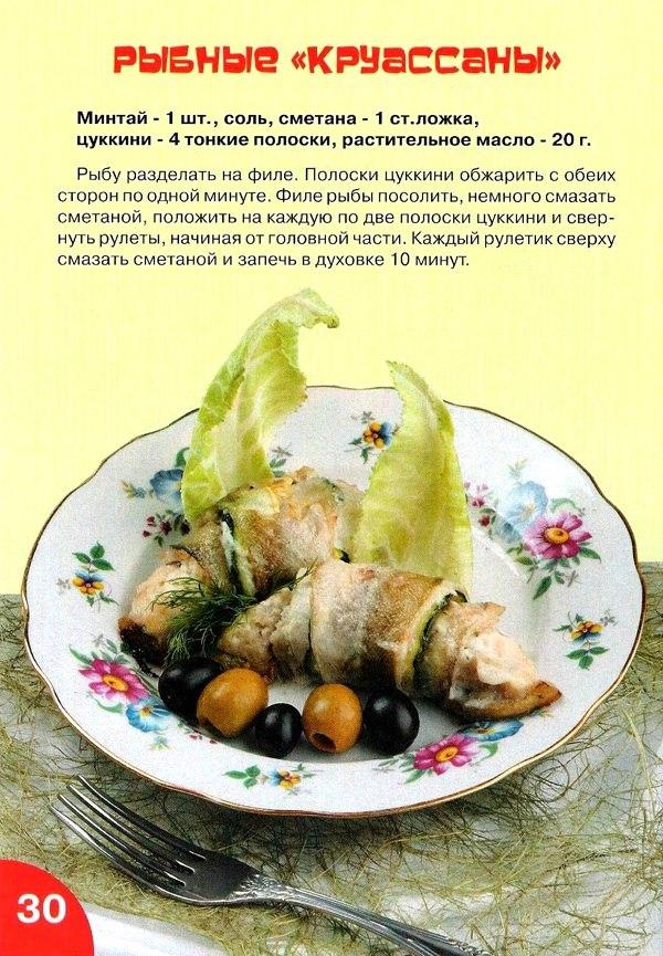 Рецепт блюд из рыбы простые