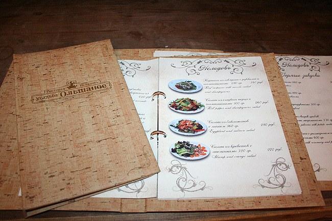 составить меню ресторана на английском языке