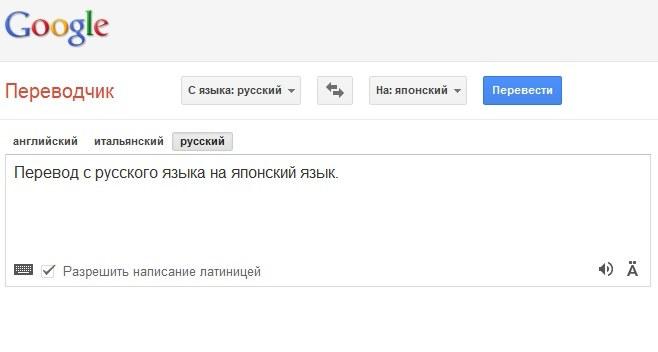 Перевод с японского на русский по картинке