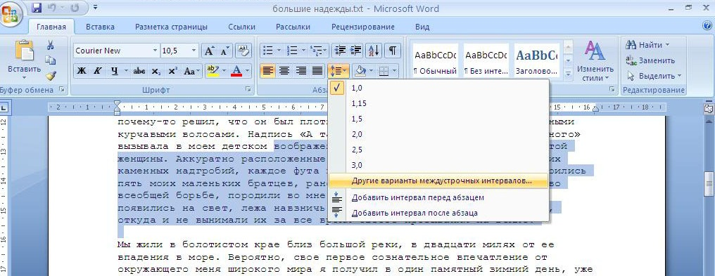 Как изменить межстрочный интервал word :: как сделать ...: http://www.kakprosto.ru/kak-68974-kak-izmenit-mezhstrochnyy-interval-word