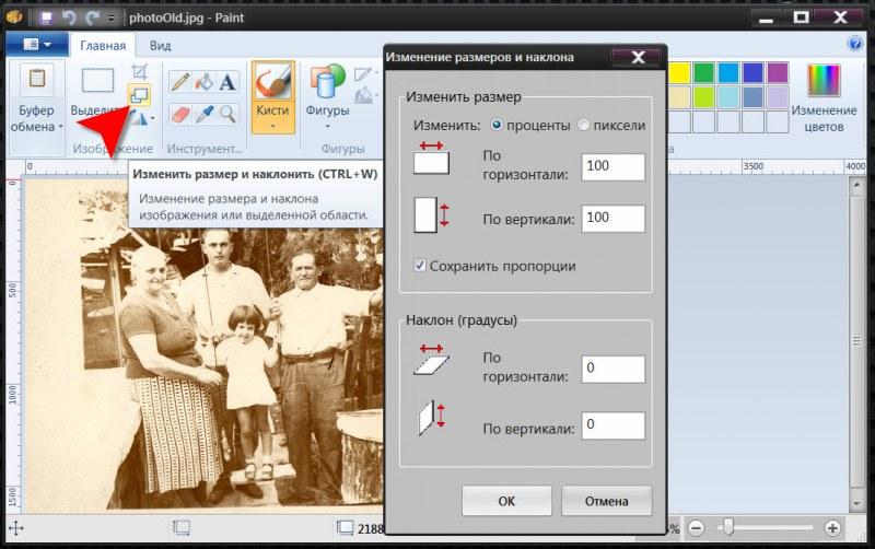 как изменить разрешения фото на компьютере карниз при