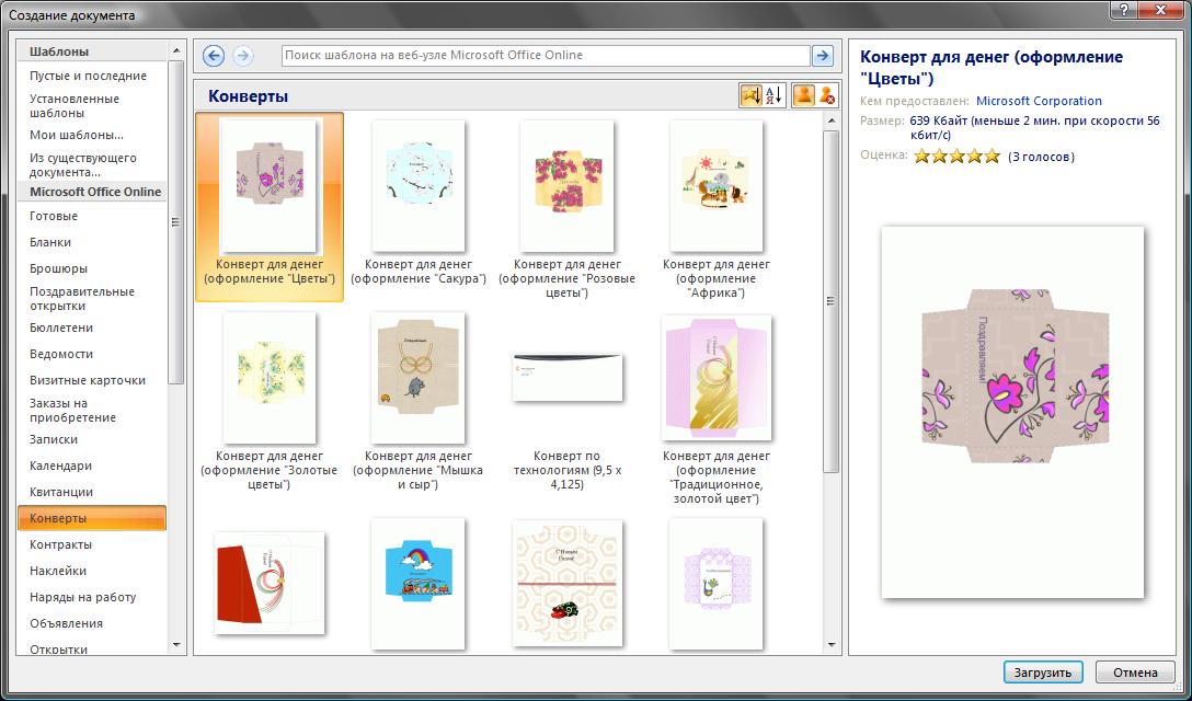 Программа-нарисовать открытку