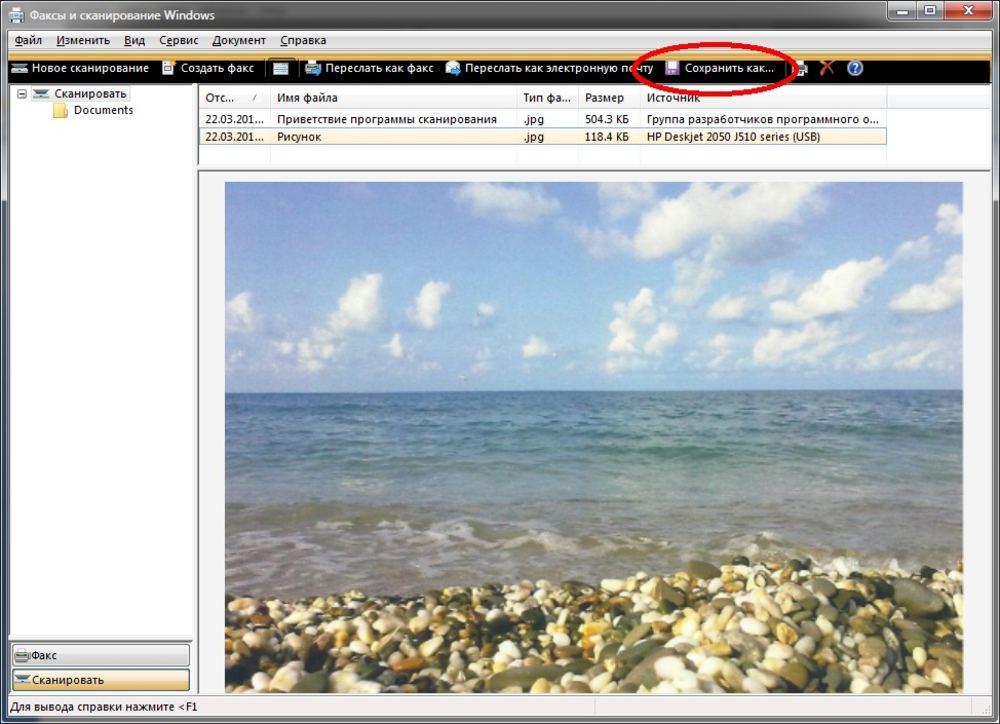 заражения как отсканировать фотографию в электронном виде максимальном приближении