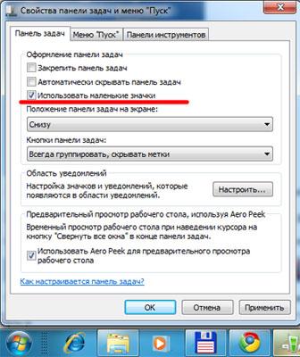 Как увеличить размер иконок ...: pictures11.ru/kak-uvelichit-razmer-ikonok.html
